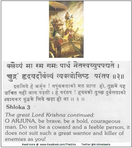 Bhagwad Geeta 2-03 - TheGita.net