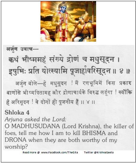 Bhagwad Geeta 2-04 - TheGita.net