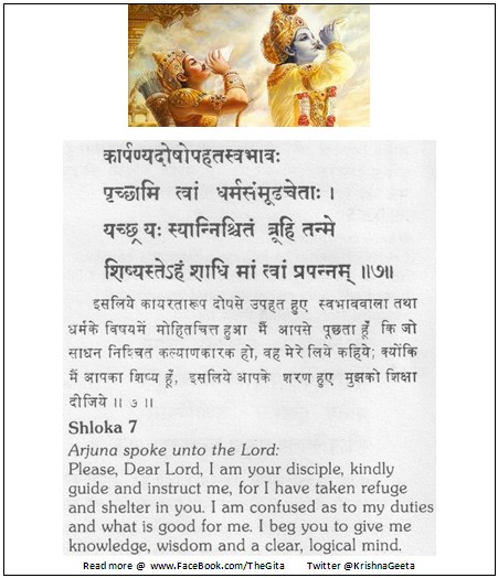The Gita - Chapter 2 - Shloka 7