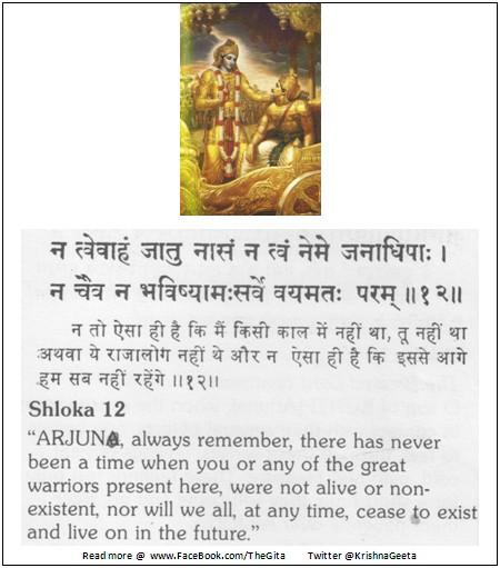 Bhagwad Geeta 2-12 - TheGita.net