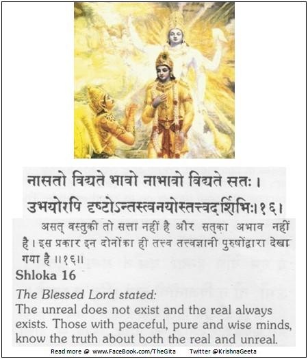Bhagwad Geeta 2-16 - TheGita.net