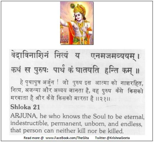 The Gita - Chapter 2 - Shloka 21