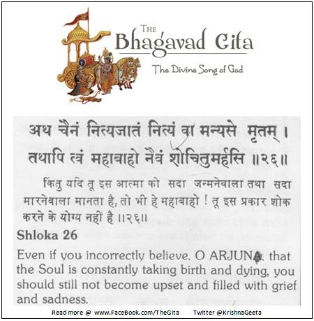Bhagwad Geeta 2-26 - TheGita.net