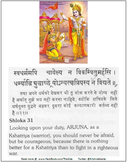 Bhagwad Geeta 2-31 - TheGita.net