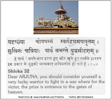 The Gita - Chapter 2 - Shloka 32