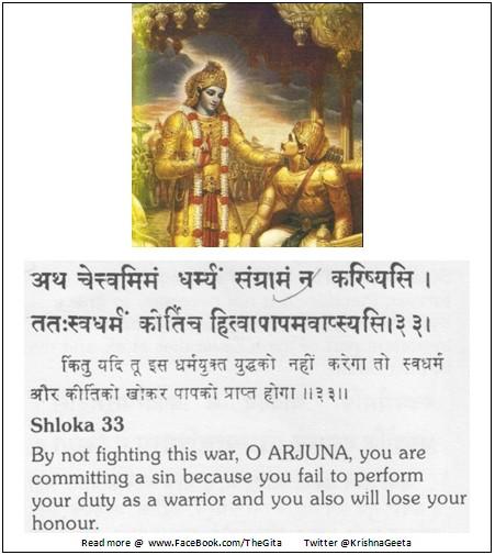 Bhagwad Geeta 2-33 - TheGita.net