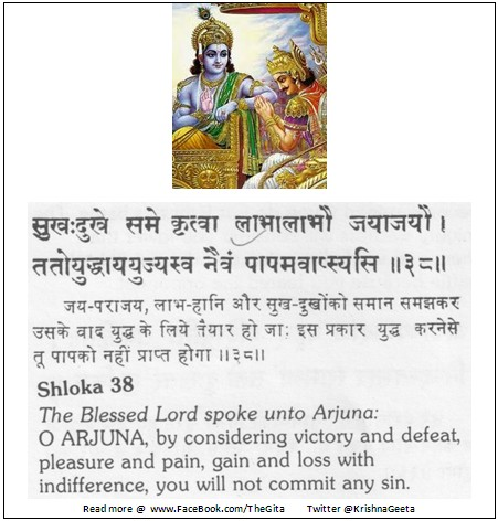 The Gita - Chapter 2 - Shloka 38