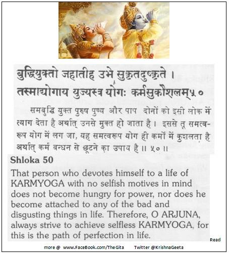 Bhagwad Geeta 2-50 - TheGita.net