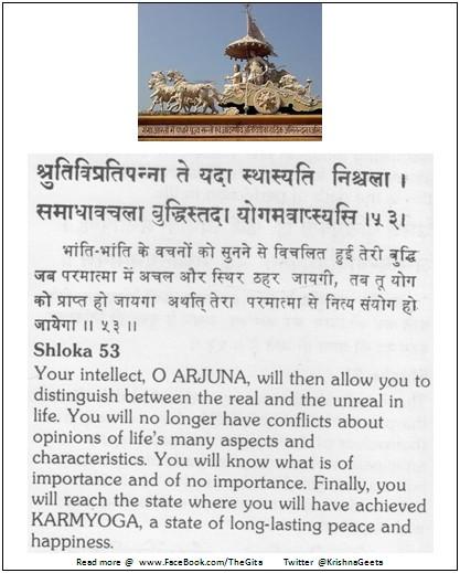 The Gita - Chapter 2 - Shloka 53