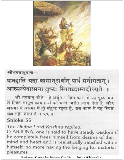 Bhagwad Geeta 2-55 - TheGita.net
