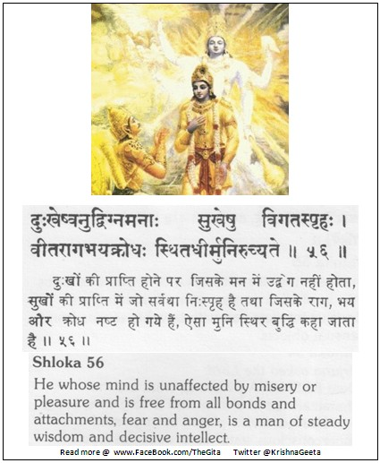 The Gita - Chapter 2 - Shloka 56