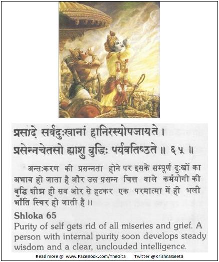 Bhagwad Geeta 2-65 - TheGita.net