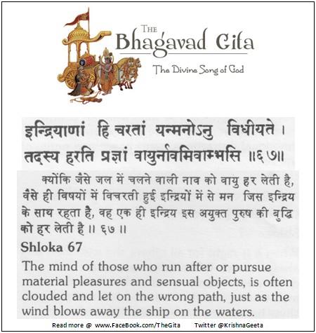 Bhagwad Geeta 2-67 - TheGita.net