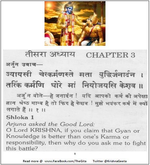 Bhagwad Geeta 3-01 - TheGita.net