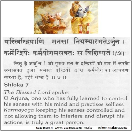 The Gita - Chapter 3 - Shloka 7