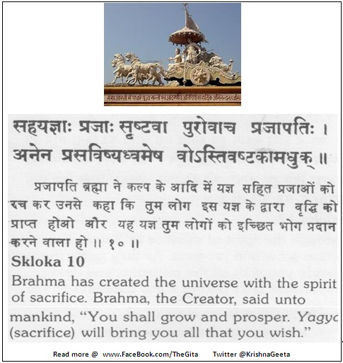 The Gita - Chapter 3 - Shloka 10