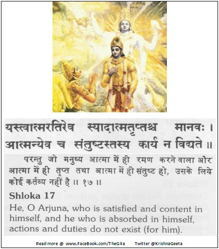 The Gita - Chapter 3 - Shloka 17