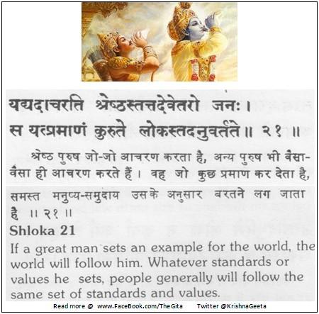 The Gita - Chapter 3 - Shloka 21