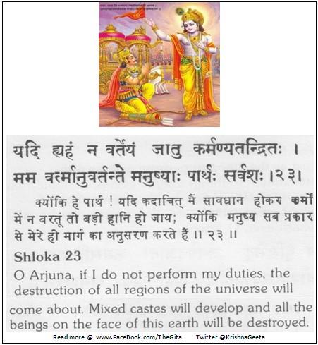 Bhagwad Geeta 3-23 - TheGita.net