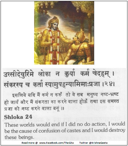 The Gita - Chapter 3 - Shloka 24