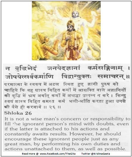 The Gita - Chapter 3 - Shloka 26
