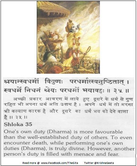 The Gita - Chapter 3 - Shloka 35
