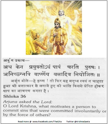 The Gita - Chapter 3 - Shloka 36