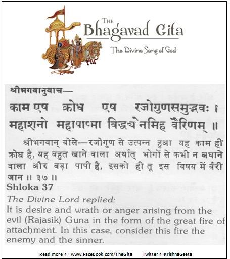Bhagwad Geeta 3-37 - TheGita.net