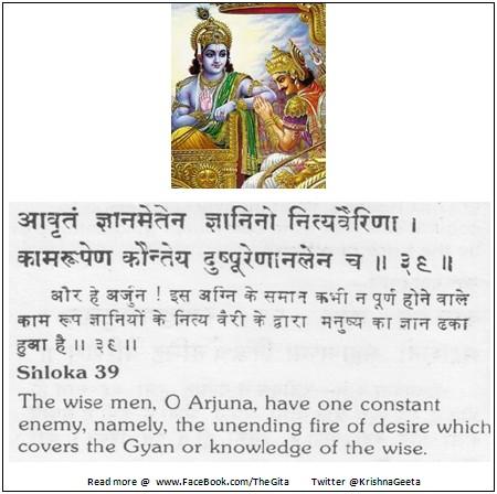 The Gita - Chapter 3 - Shloka 39