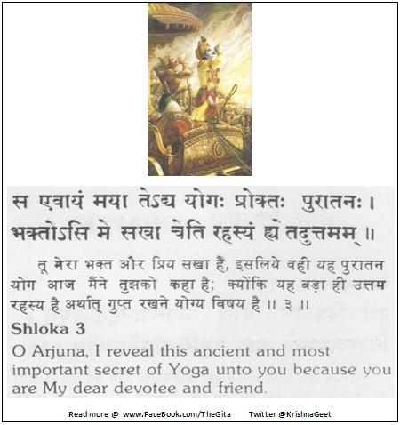 The Gita - Chapter 4 - Shloka 2