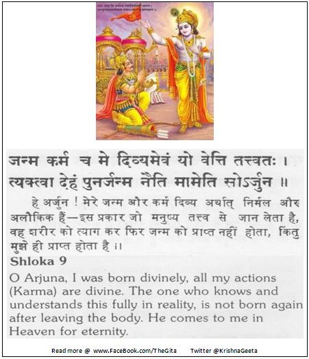 The Gita - Chapter 4 - Shloka 9
