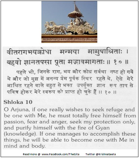 The Gita - Chapter 4 - Shloka 10