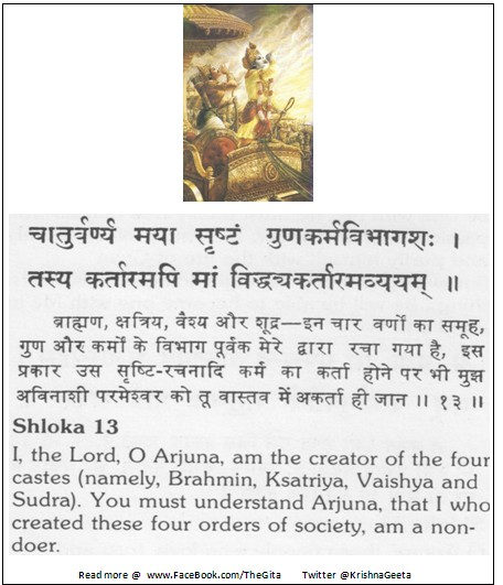 The Gita - Chapter 4 - Shloka 13
