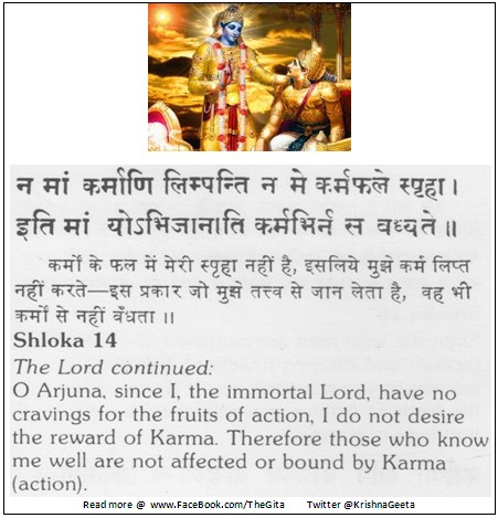 The Gita - Chapter 4 - Shloka 14