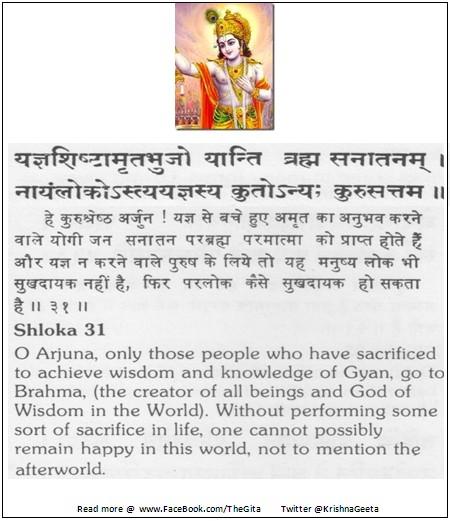 The Gita - Chapter 4 - Shloka 31