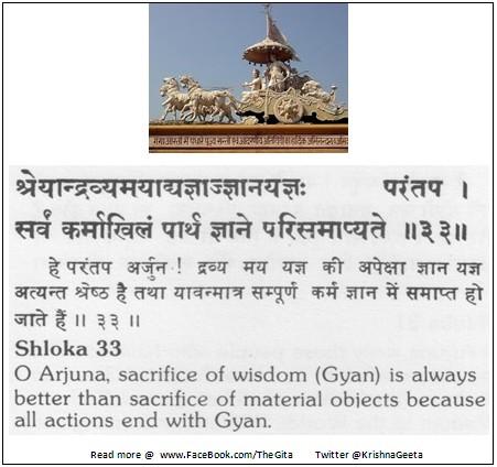 The Gita - Chapter 4 - Shloka 33