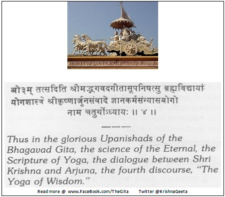 The Gita - Chapter 4 - Complete
