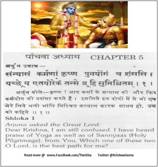 The Gita - Chapter 5 - Shloka 01