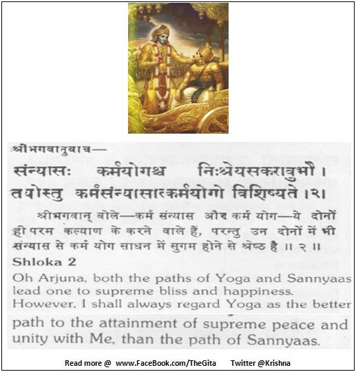 Bhagwad Geeta 5-02 - TheGita.net