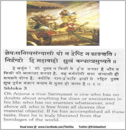 The Gita - Chapter 5 - Shloka 03