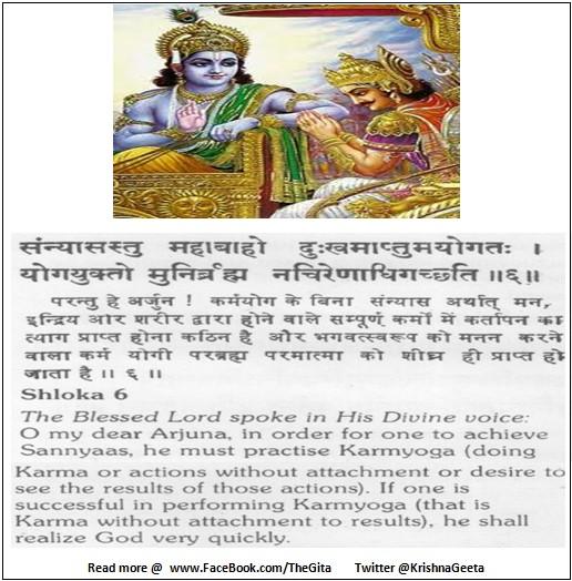 Bhagwad Geeta 5-06 - TheGita.net