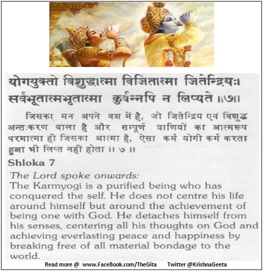 Bhagwad Geeta 5-07 - TheGita.net