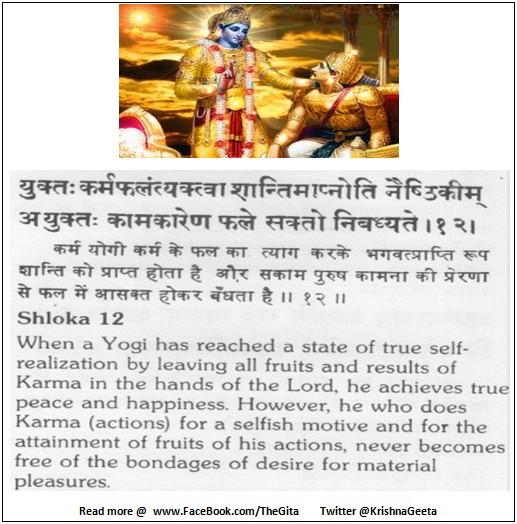 The Gita - Chapter 5 - Shloka 12