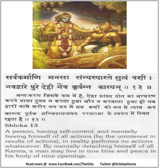 Bhagwad Geeta 5-13 - TheGita.net