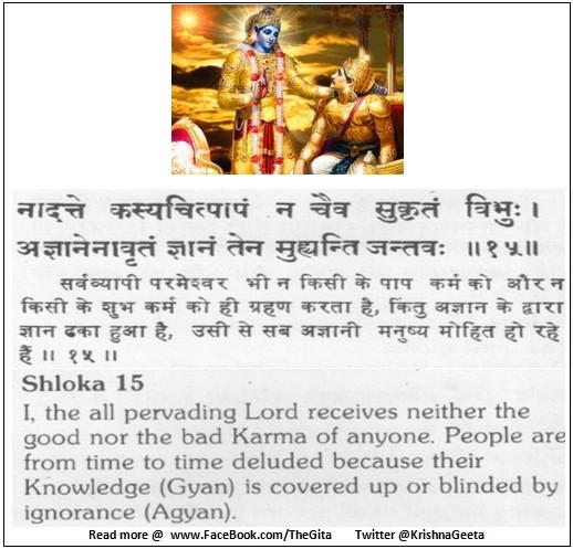 Bhagwad Geeta 5-15 - TheGita.net