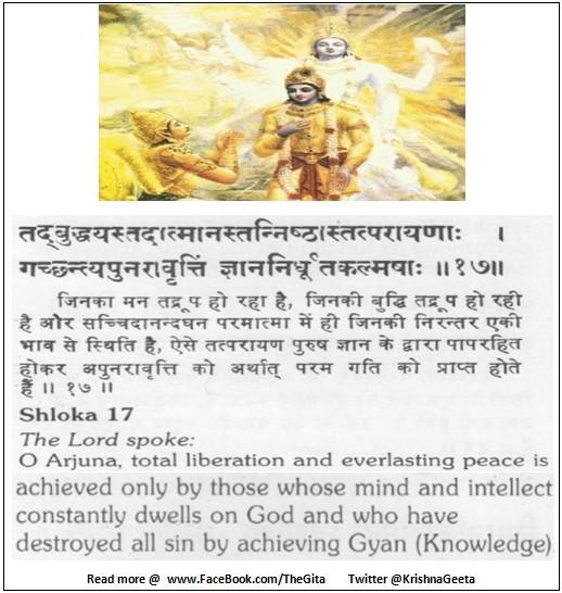 Bhagwad Geeta 5-17 - TheGita.net