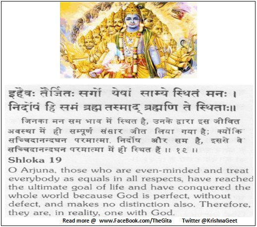 The Gita - Chapter 5 - Shloka 19