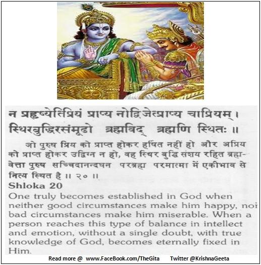 Bhagwad Geeta 5-20 - TheGita.net