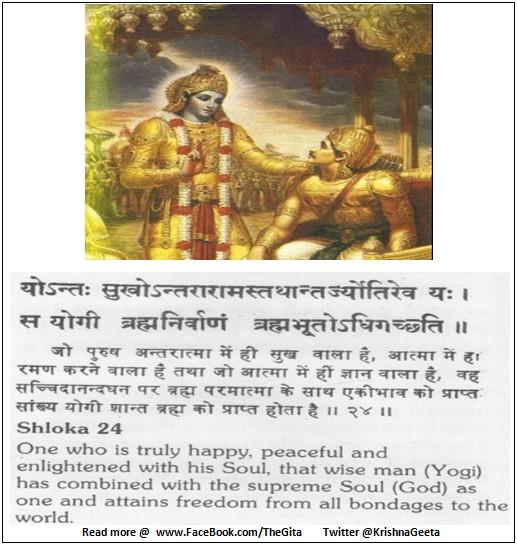 Bhagwad Geeta 5-24 - TheGita.net