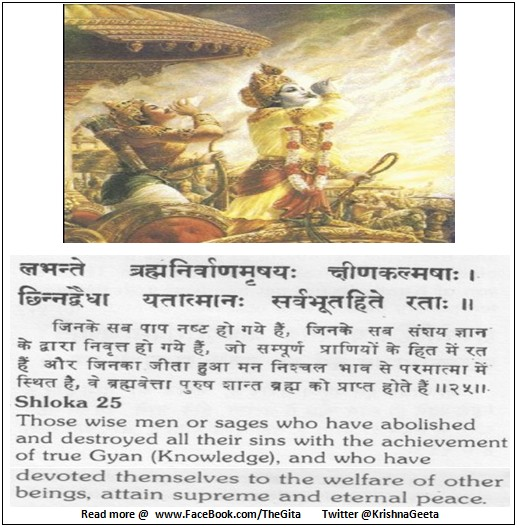 Bhagwad Geeta 5-25 - TheGita.net